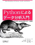Pythonによるデータ分析入門 NumPy、pandasを使ったデータ処理(単行本)