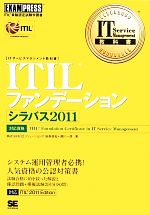 ITILファンデーションシラバス2011(IT Service Management教科書)(単行本)