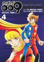 サイボーグ009 完結編 conclusion GOD'S WAR(4)(サンデーCSP)(大人コミック)