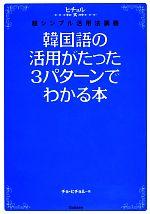 韓国語の活用がたった3パターンでわかる本 ヒチョル式超シンプル活用法講義(単行本)