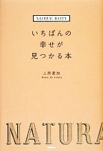 NATURAL HAPPY いちばんの幸せが見つかる本(単行本)