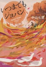 いつまでもショパン(宝島社文庫)(文庫)