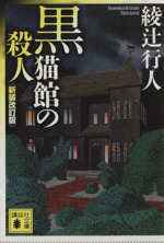 黒猫館の殺人 新装改訂版講談社文庫