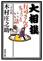 大相撲行司さんのちょっといい話(双葉文庫)(文庫)