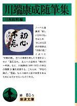 川端康成随筆集(岩波文庫)(文庫)
