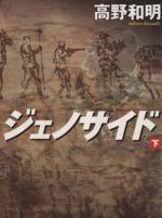 ジェノサイド(角川文庫)(下)(文庫)