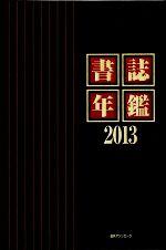 書誌年鑑(2013)(単行本)
