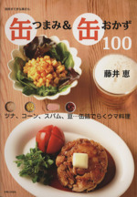 缶つまみ&缶おかず100 ツナ、コーン、スパム、豆…缶詰でらくウマ料理(別冊すてきな奥さん)(単行本)