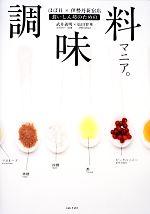 食いしん坊のための調味料マニア。 ほぼ日×伊勢丹新宿店(単行本)