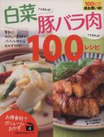 白菜さえあれば!豚バラ肉さえあれば!100レシピ 家計にやさしい食材でパパッと作れるおかずだけ!(主婦の友生活シリーズ)(単行本)