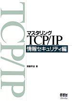 マスタリングTCP/IP 情報セキュリティ編(単行本)