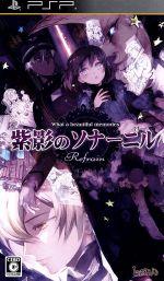 紫影のソナーニル Refrain -What a beautiful memories-(ゲーム)