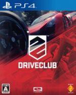 DRIVECLUB(ゲーム)