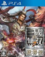 真・三國無双7 with 猛将伝(ゲーム)