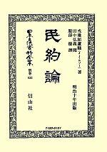 民約論明治十年出版日本立法資料全集別巻833
