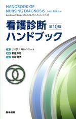 看護診断ハンドブック 第10版(単行本)