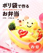 カンタンなのにかわいい★ポリ袋で作るお弁当 春・夏(児童書)