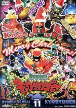 スーパー戦隊シリーズ 獣電戦隊キョウリュウジャー VOL.11(通常)(DVD)