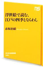 浮世絵で読む、江戸の四季とならわし(NHK出版新書)(新書)