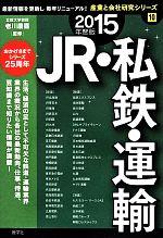 JR・私鉄・運輸(産業と会社研究シリーズ10)(2015年度版)(単行本)