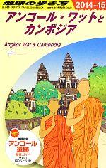 アンコール・ワットとカンボジア(地球の歩き方D22)(2014‐2015年版)(単行本)
