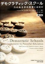 デモクラティック・スクール 力のある学校教育とは何か(単行本)
