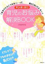 マンガで読む育児のお悩み解決BOOK(単行本)