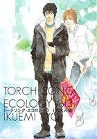 トーチソング・エコロジー(3)(バーズCスピカコレクション)(大人コミック)