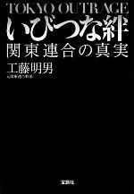 いびつな絆 関東連合の真実(宝島SUGOI文庫)(文庫)