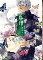 蟲師(愛蔵版)(4)(KCDX)(大人コミック)
