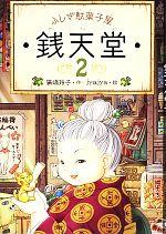 ふしぎ駄菓子屋 銭天堂(2)(児童書)