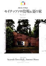 アルヴァ・アアルト セイナッツァロ役場&夏の家 フィンランド 1952,1953(単行本)