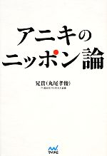 アニキのニッポン論(単行本)