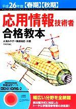 応用情報技術者合格教本(平成26年度春期・秋期)(CD-ROM付)(単行本)