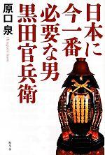 日本に今一番必要な男黒田官兵衛(新書)