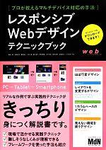 レスポンシブWebデザインテクニックブック プロが教えるマルチデバイス対応の手法(単行本)