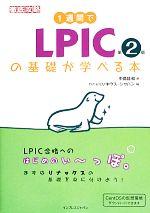 徹底攻略 1週間でLPICの基礎が学べる本(単行本)