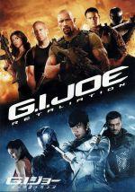G.I.ジョー バック2リベンジ(通常)(DVD)