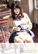 橋本甜歌 Sweet 19 Song~映画 最近、妹のようすがちょっとおかしいんだが。より~(通常)(DVD)