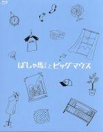 ばしゃ馬さんとビッグマウス(コレクターズ・エディション)(Blu-ray Disc)(BLU-RAY DISC)(DVD)