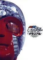 人造人間キカイダーメモリアル(通常)(DVD)