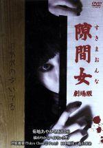 隙間女 劇場版(通常)(DVD)