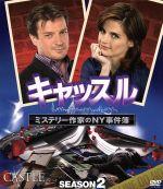 キャッスル/ミステリー作家のNY事件簿 シーズン2 コンパクトBOX(通常)(DVD)