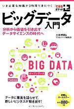 ビッグデータ入門 分析から価値を引き出すデータサイエンスの時代へ(できるポケット+)(単行本)