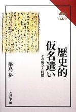 歴史的仮名遣いその成立と特徴読みなおす日本史