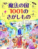 魔法の国1001のさがしもの(児童書)