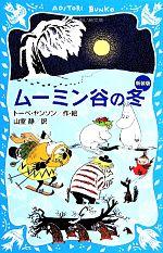 ムーミン谷の冬 新装版(講談社青い鳥文庫)(児童書)