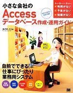 小さな会社のAccessデータベース作成・運用ガイド 2013/2010/2007対応(Small Business Support)(単行本)
