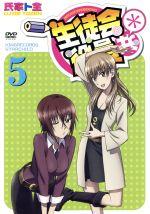 生徒会役員共* 5(通常)(DVD)