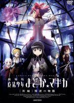 劇場版 魔法少女まどか☆マギカ[新編]叛逆の物語(通常)(DVD)
